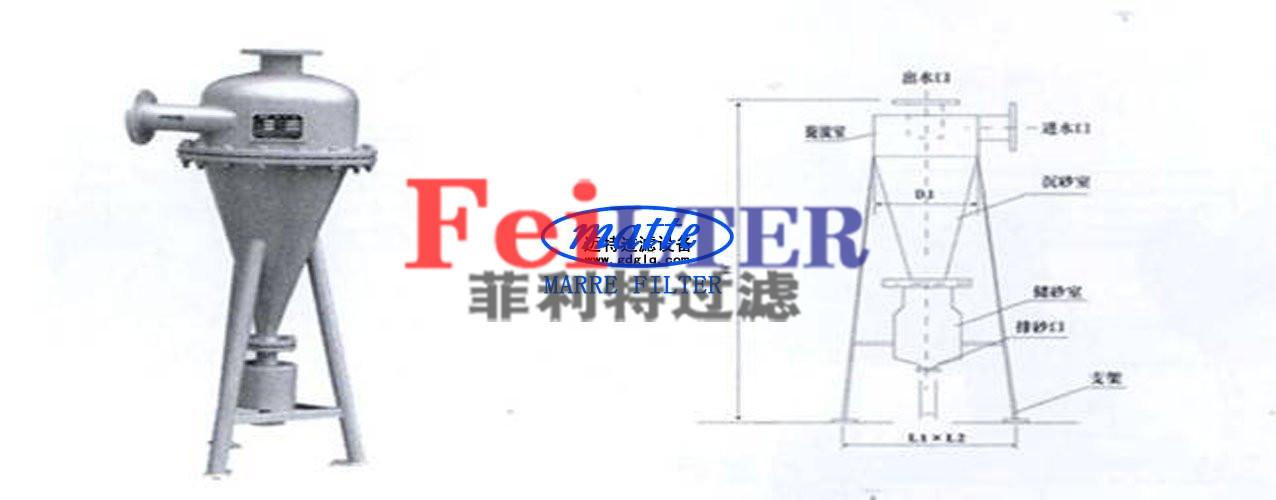 锥型旋流除砂器_滤芯_过滤器